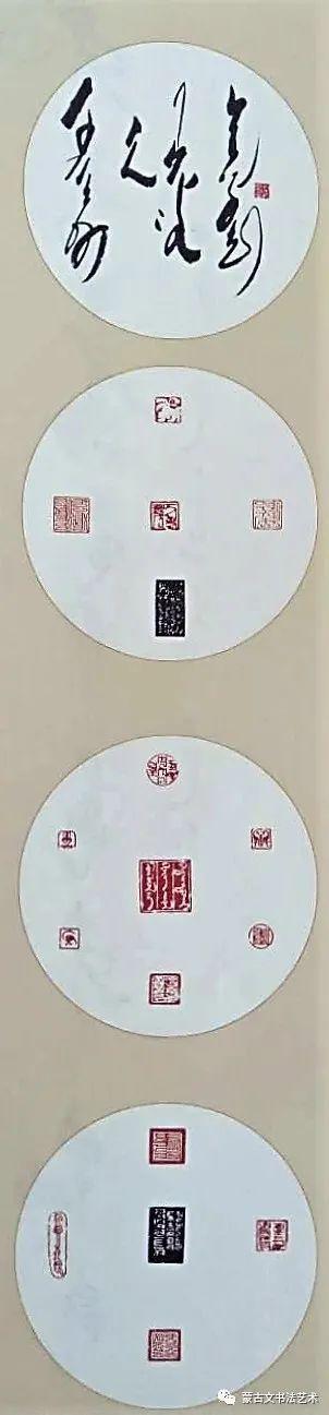 白布和新著作《蒙古文书法百问百答》中的书法作品 第29张