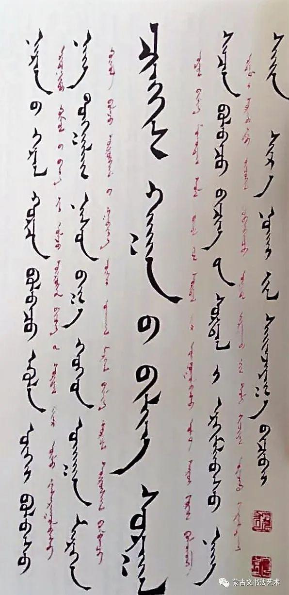 白布和新著作《蒙古文书法百问百答》中的书法作品 第31张