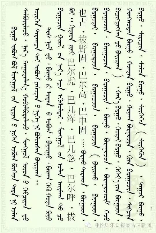 乌珠穆沁草原上的巴尔虎人(蒙古文 ) 第9张 乌珠穆沁草原上的巴尔虎人(蒙古文 ) 蒙古文化