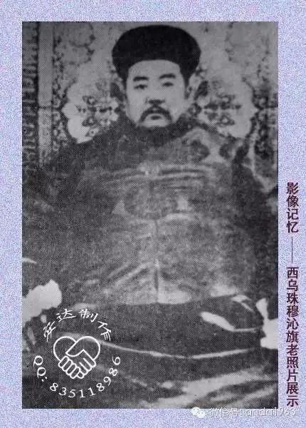 乌珠穆沁由来及老照片 第3张
