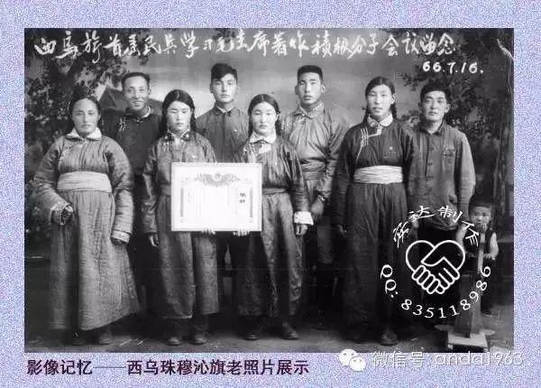 乌珠穆沁由来及老照片 第12张