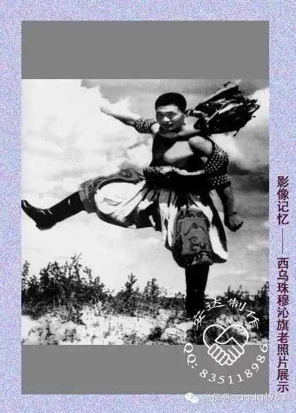 乌珠穆沁由来及老照片 第14张