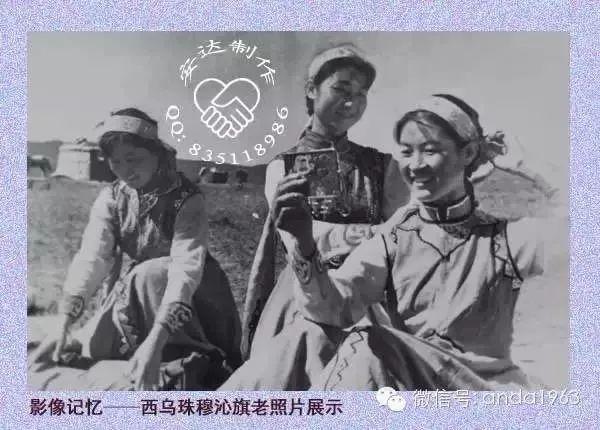 乌珠穆沁由来及老照片 第17张