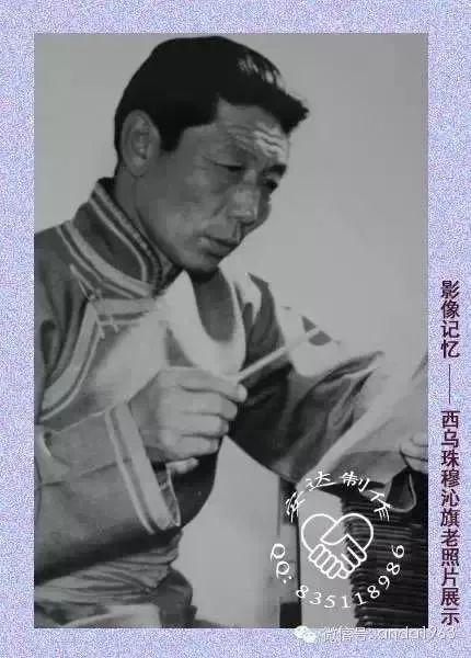 乌珠穆沁由来及老照片 第19张