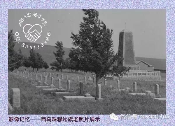 乌珠穆沁由来及老照片 第20张