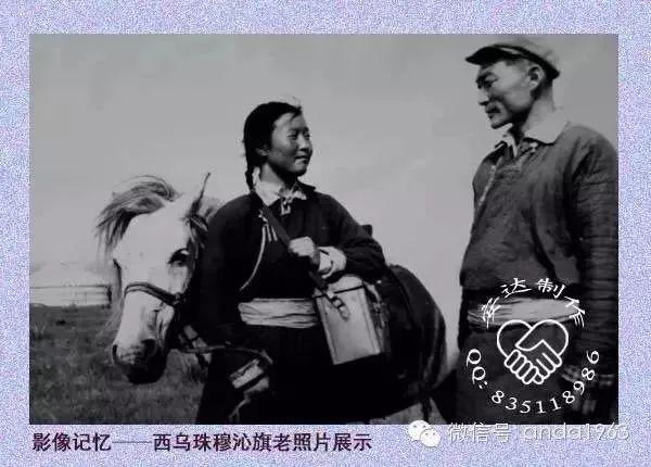 乌珠穆沁由来及老照片 第27张