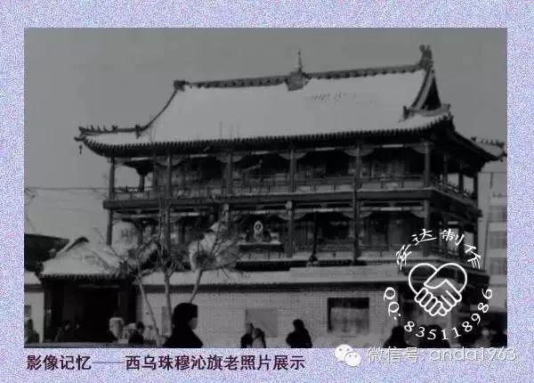 乌珠穆沁由来及老照片 第28张