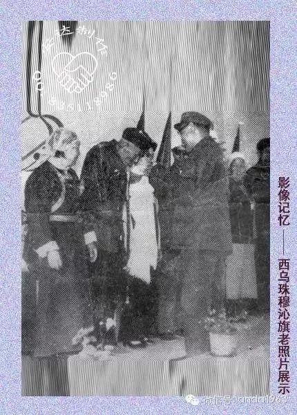 乌珠穆沁由来及老照片 第32张