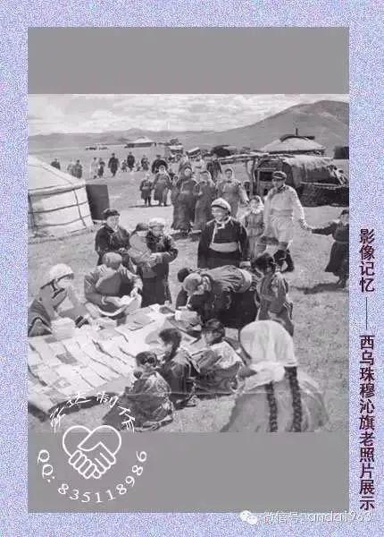 乌珠穆沁由来及老照片 第34张