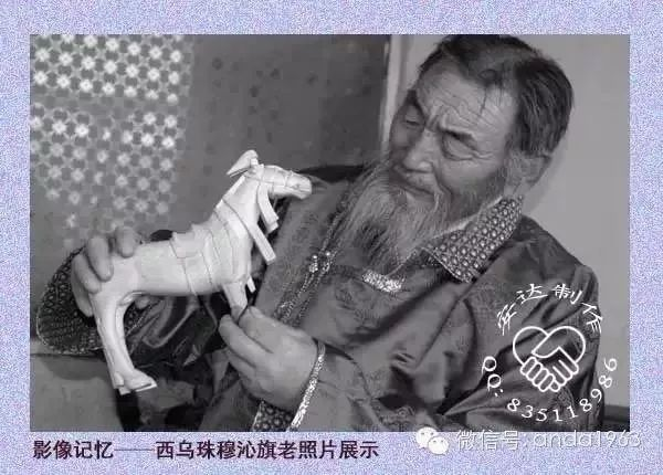 乌珠穆沁由来及老照片 第38张