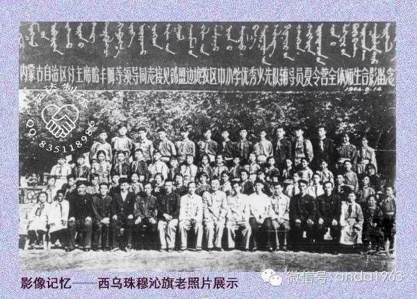 乌珠穆沁由来及老照片 第43张