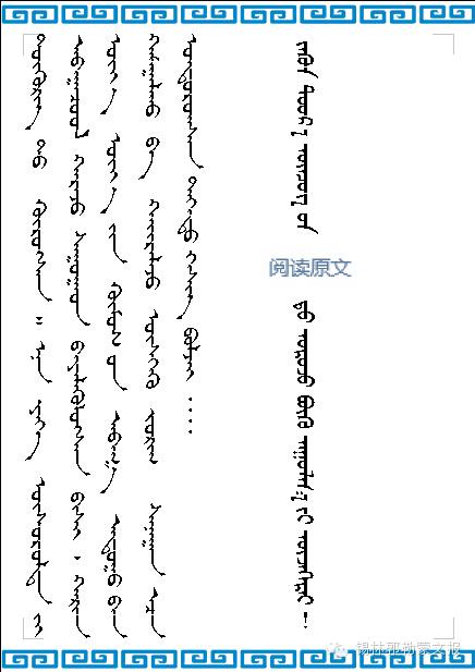 【历史的回忆】你所不知道的阿巴嘎黑马连 第10张 【历史的回忆】你所不知道的阿巴嘎黑马连 蒙古文化