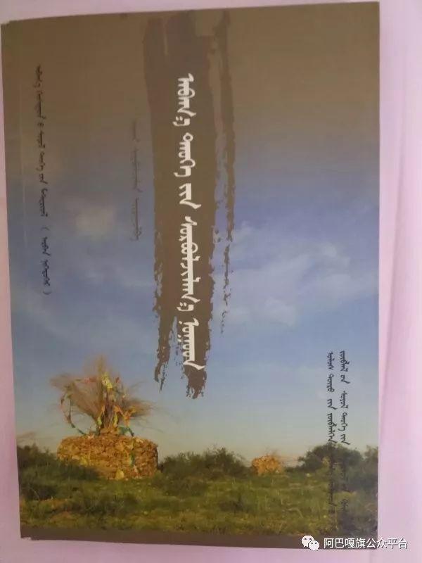 【美丽阿巴嘎】地方历史学者--都古尔(蒙古文) 第4张 【美丽阿巴嘎】地方历史学者--都古尔(蒙古文) 蒙古文化