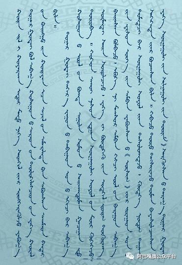【美丽阿巴嘎】地方历史学者--都古尔(蒙古文) 第3张 【美丽阿巴嘎】地方历史学者--都古尔(蒙古文) 蒙古文化