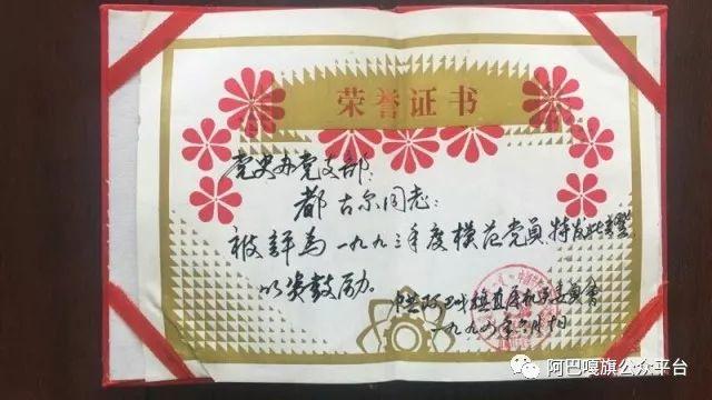 【美丽阿巴嘎】地方历史学者--都古尔(蒙古文) 第10张 【美丽阿巴嘎】地方历史学者--都古尔(蒙古文) 蒙古文化