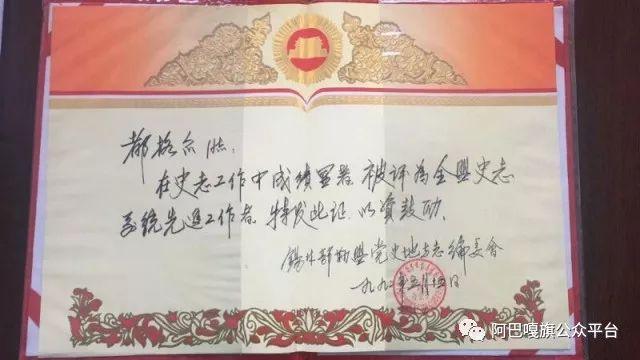【美丽阿巴嘎】地方历史学者--都古尔(蒙古文) 第12张 【美丽阿巴嘎】地方历史学者--都古尔(蒙古文) 蒙古文化