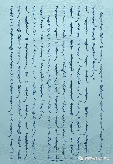 【美丽阿巴嘎】地方历史学者--都古尔(蒙古文) 第11张 【美丽阿巴嘎】地方历史学者--都古尔(蒙古文) 蒙古文化