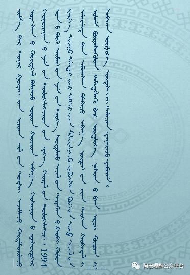 【美丽阿巴嘎】地方历史学者--都古尔(蒙古文) 第13张 【美丽阿巴嘎】地方历史学者--都古尔(蒙古文) 蒙古文化