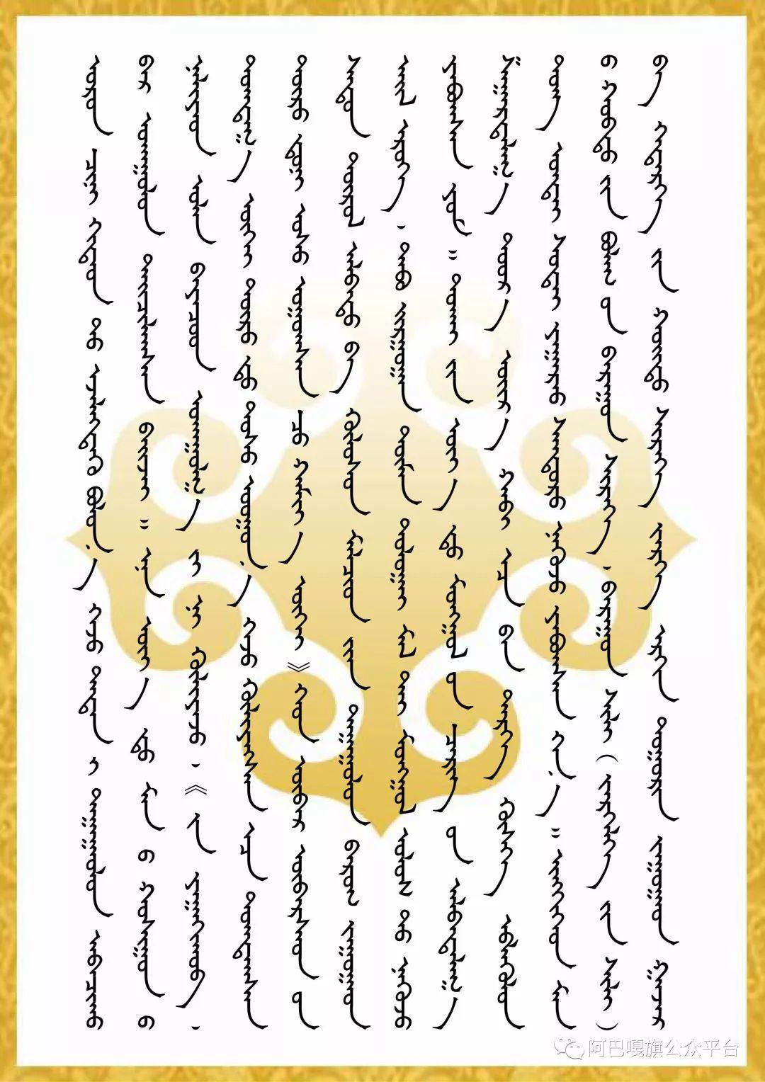 【历史·人物】从阿巴嘎右旗北迁蒙古国的牧户 第2张