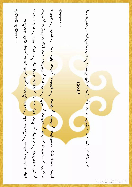 【历史·人物】从阿巴嘎右旗北迁蒙古国的牧户 第4张