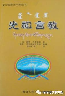 蒙古族藏文佛教历史著作及其特征 第8张 蒙古族藏文佛教历史著作及其特征 蒙古文化