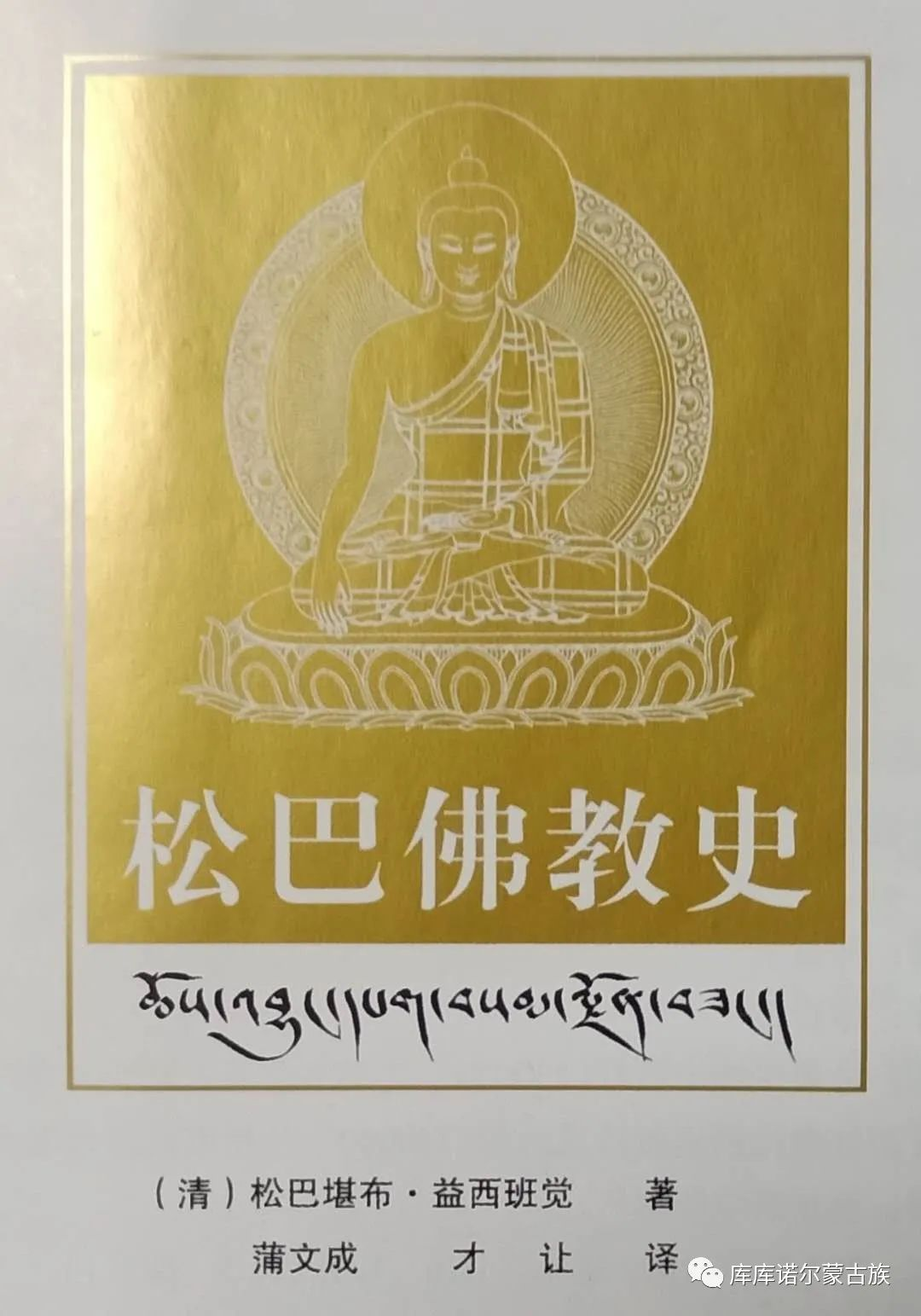 蒙古族藏文佛教历史著作及其特征 第6张 蒙古族藏文佛教历史著作及其特征 蒙古文化