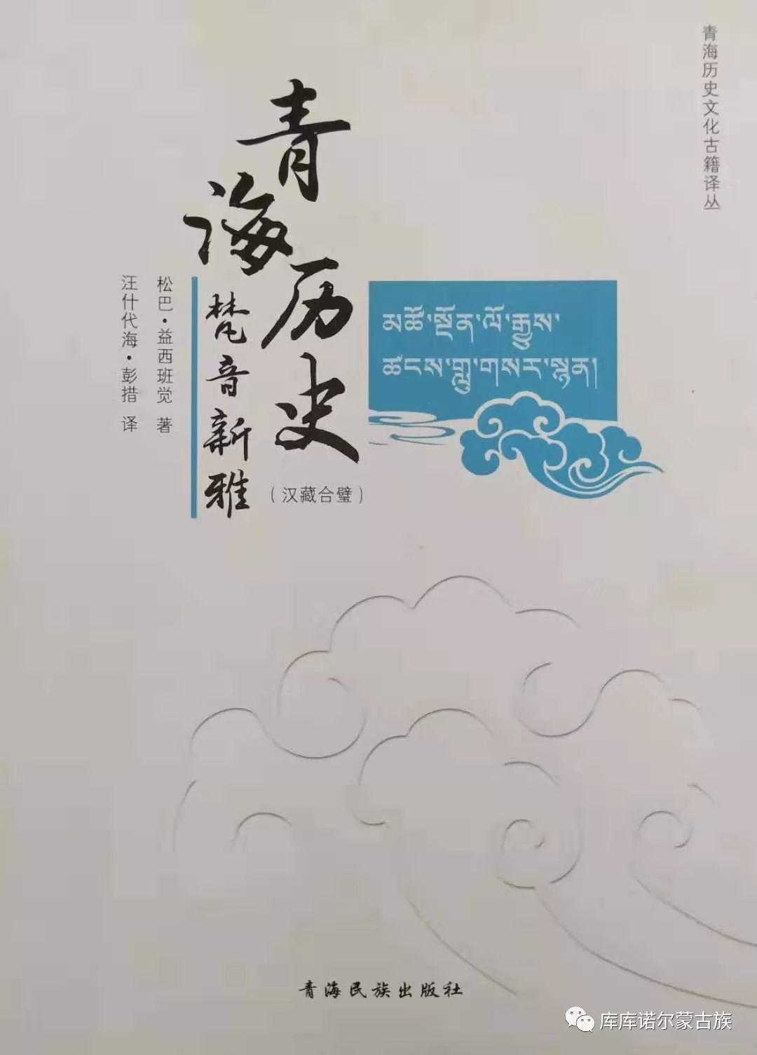 蒙古族藏文佛教历史著作及其特征 第9张 蒙古族藏文佛教历史著作及其特征 蒙古文化
