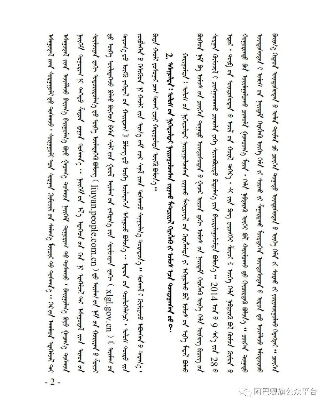 """锡林郭勒盟使用国家统编教材""""有问必答""""(第一期)(蒙汉文) 第2张 锡林郭勒盟使用国家统编教材""""有问必答""""(第一期)(蒙汉文) 蒙古文库"""