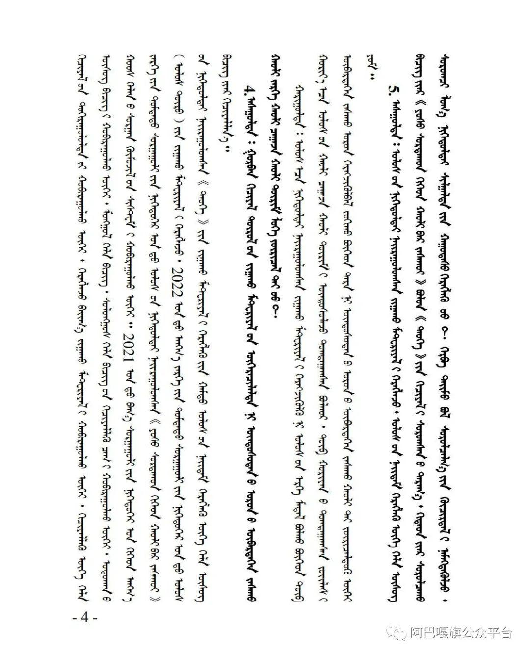 """锡林郭勒盟使用国家统编教材""""有问必答""""(第一期)(蒙汉文) 第4张 锡林郭勒盟使用国家统编教材""""有问必答""""(第一期)(蒙汉文) 蒙古文库"""
