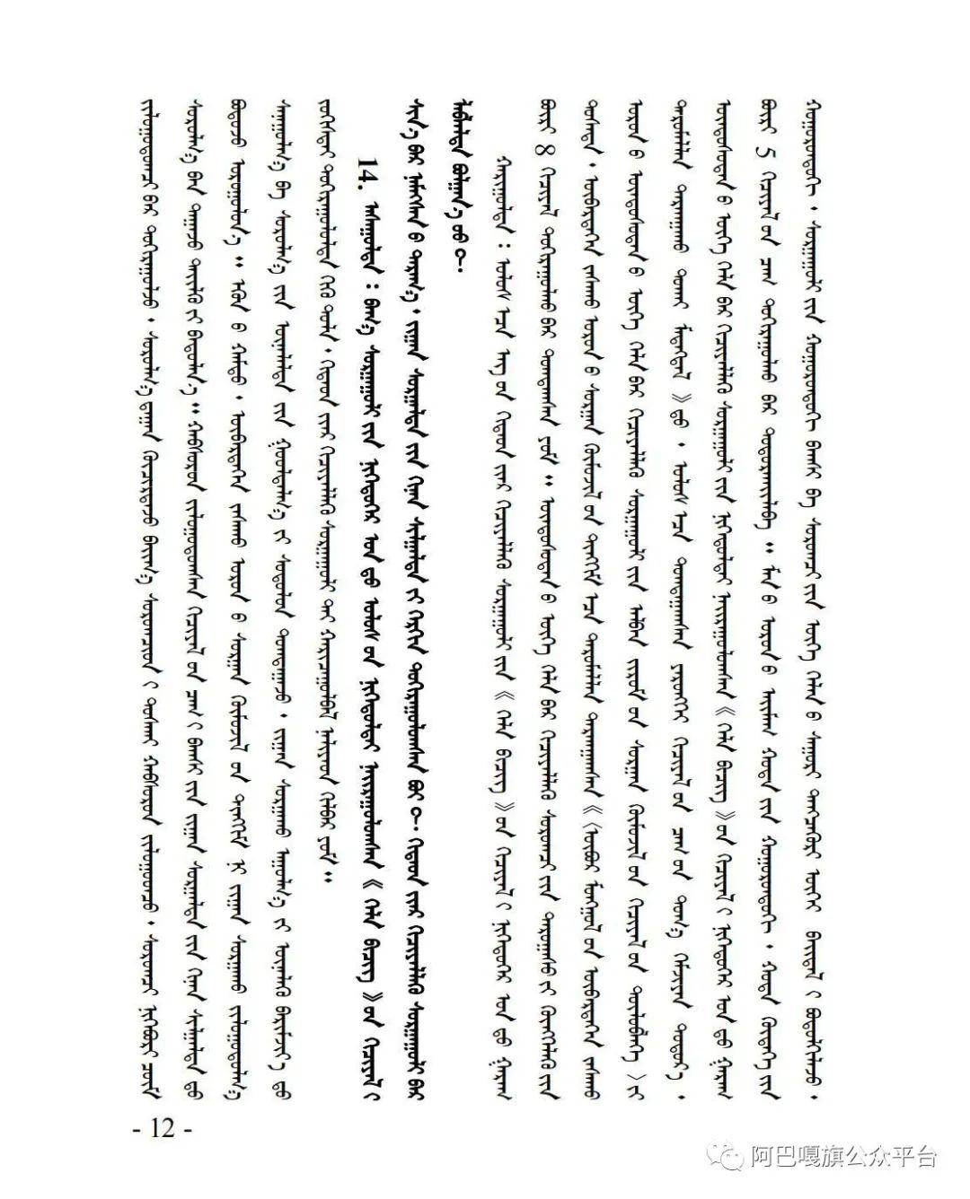 """锡林郭勒盟使用国家统编教材""""有问必答""""(第一期)(蒙汉文) 第12张 锡林郭勒盟使用国家统编教材""""有问必答""""(第一期)(蒙汉文) 蒙古文库"""
