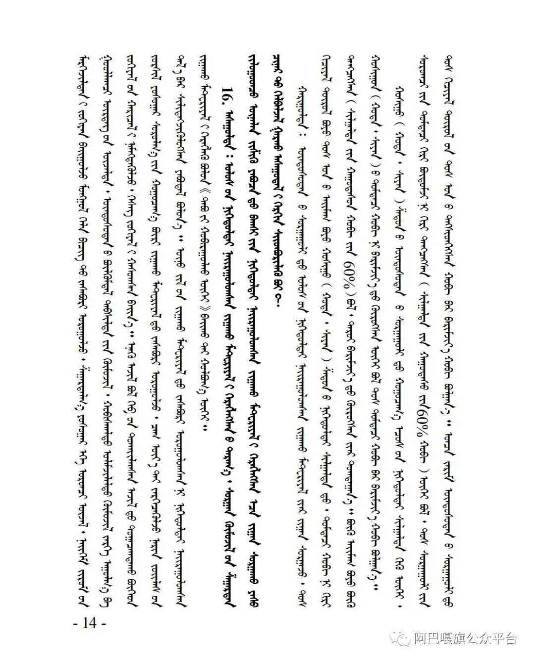 """锡林郭勒盟使用国家统编教材""""有问必答""""(第一期)(蒙汉文) 第14张 锡林郭勒盟使用国家统编教材""""有问必答""""(第一期)(蒙汉文) 蒙古文库"""