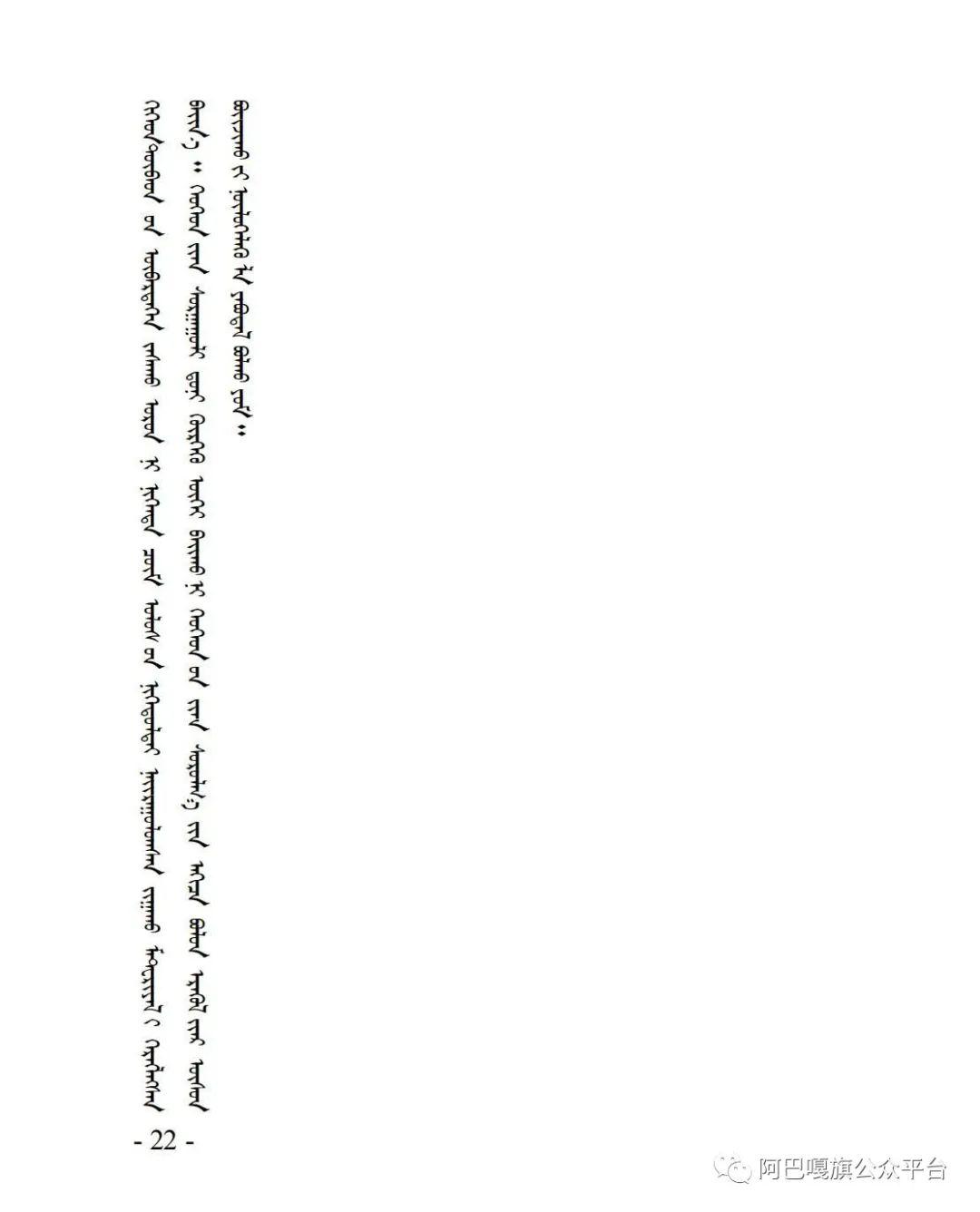 """锡林郭勒盟使用国家统编教材""""有问必答""""(第一期)(蒙汉文) 第22张 锡林郭勒盟使用国家统编教材""""有问必答""""(第一期)(蒙汉文) 蒙古文库"""