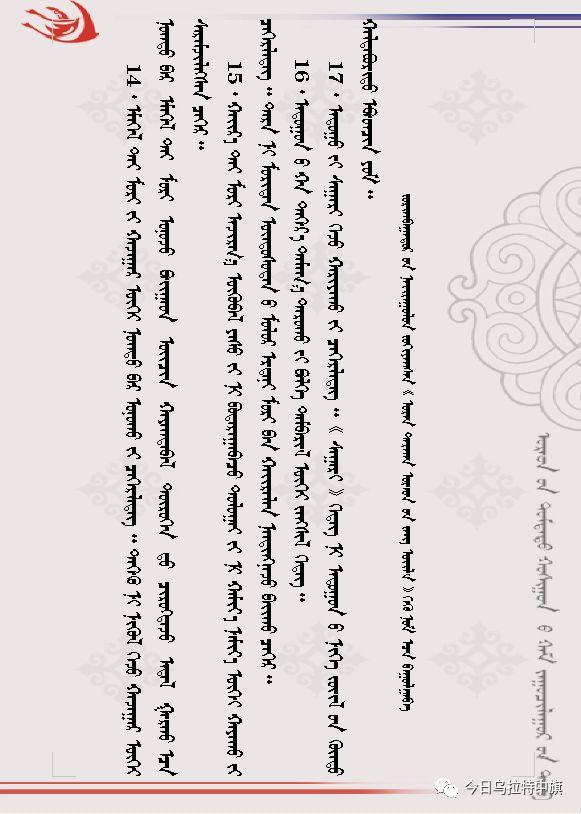 乌拉特文化 — 与马有关的禁忌 第5张