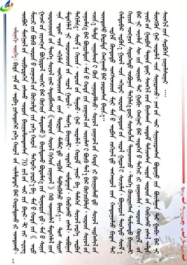 【乌拉特文化与旅游系列报道•一】探索乌拉特迁徙之旅 第2张