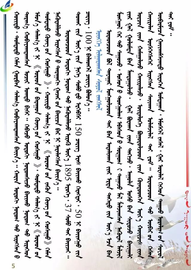 【乌拉特文化与旅游系列报道•一】探索乌拉特迁徙之旅 第6张
