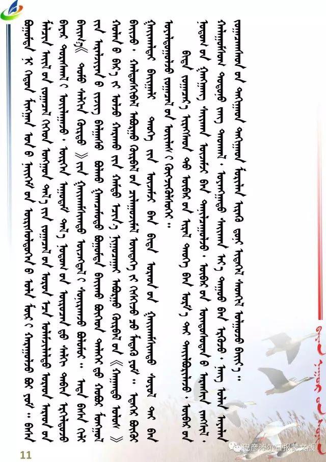 【乌拉特文化与旅游系列报道•一】探索乌拉特迁徙之旅 第13张