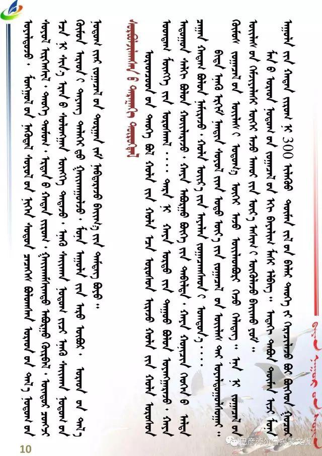 【乌拉特文化与旅游系列报道•一】探索乌拉特迁徙之旅 第12张