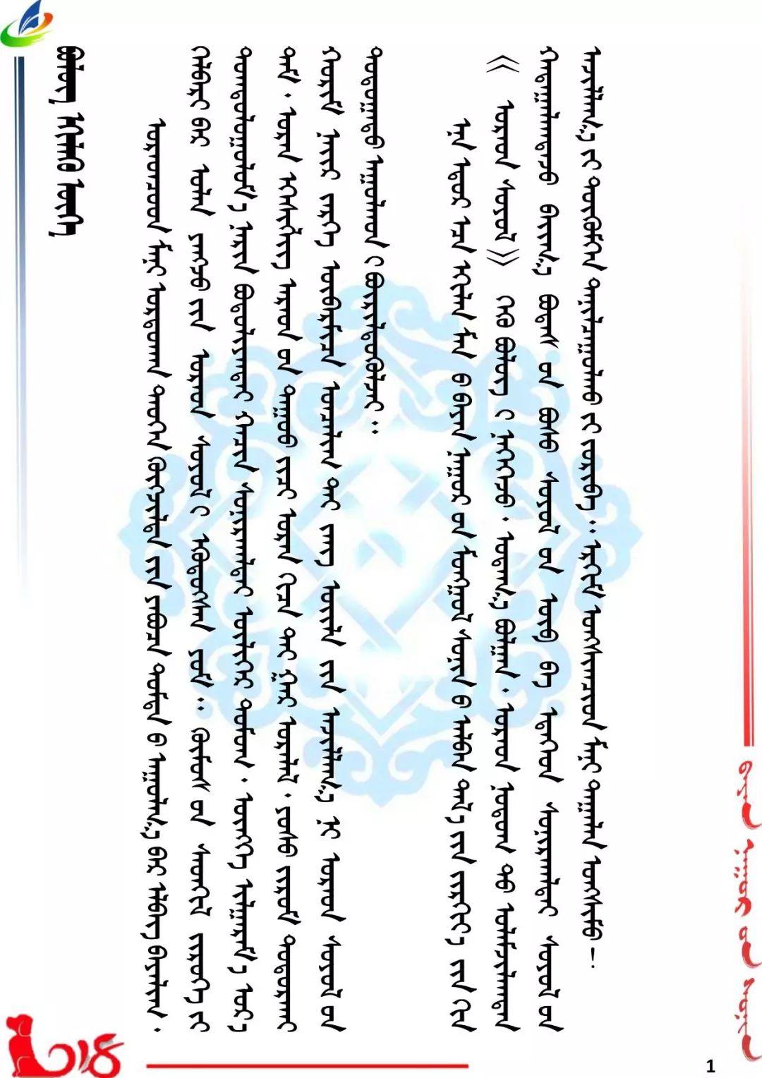 【乌拉特文化】自治区级非物质文化遗产——乌拉特婚礼 第1张 【乌拉特文化】自治区级非物质文化遗产——乌拉特婚礼 蒙古文化