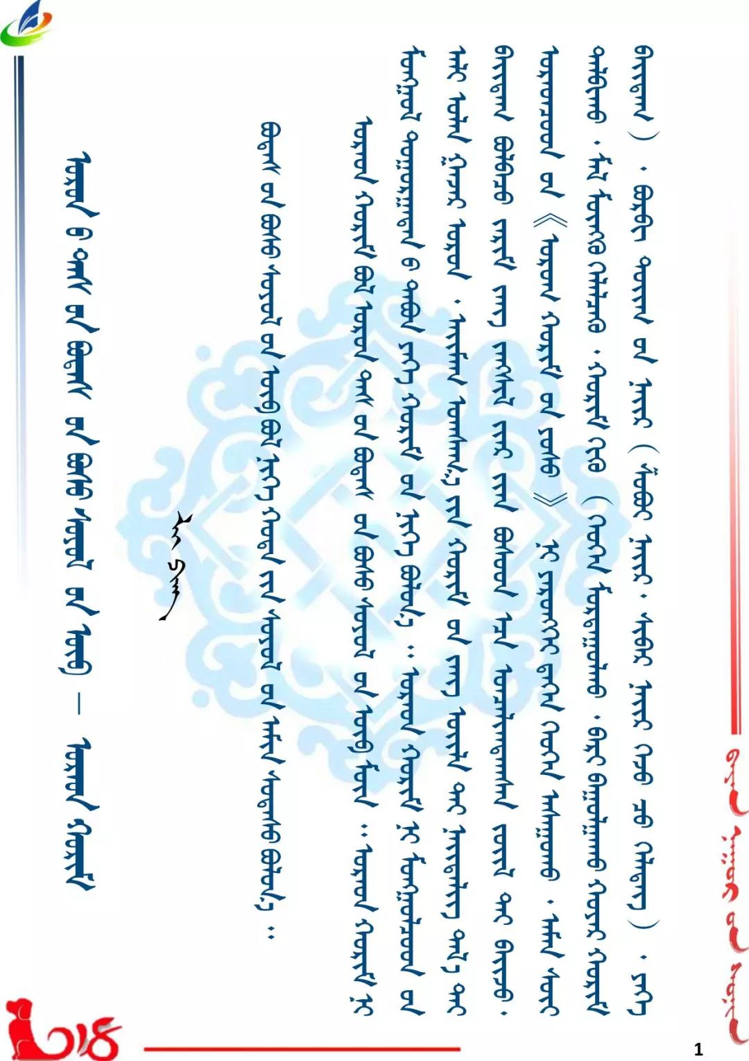 【乌拉特文化】自治区级非物质文化遗产——乌拉特婚礼 第3张