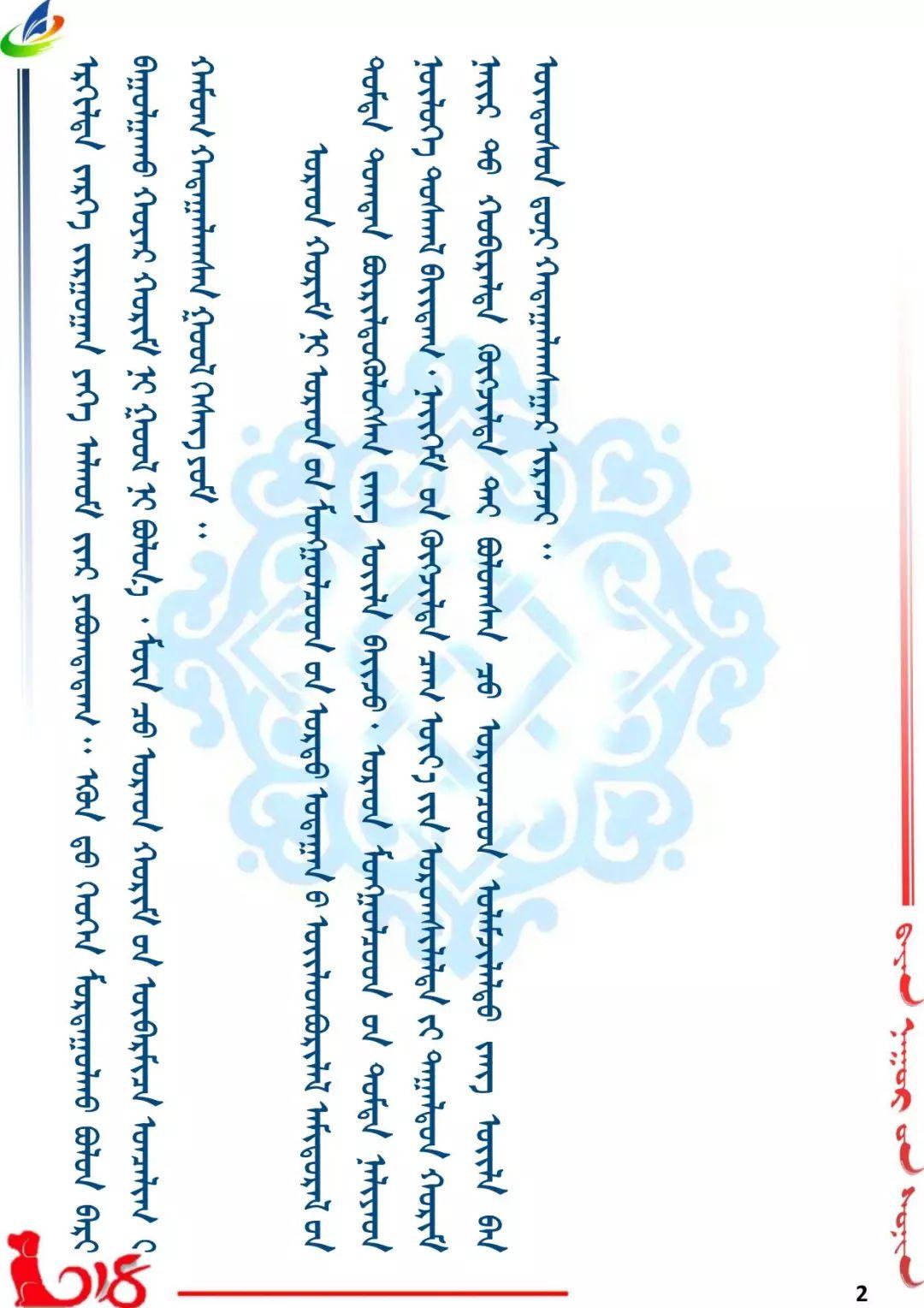 【乌拉特文化】自治区级非物质文化遗产——乌拉特婚礼 第5张 【乌拉特文化】自治区级非物质文化遗产——乌拉特婚礼 蒙古文化