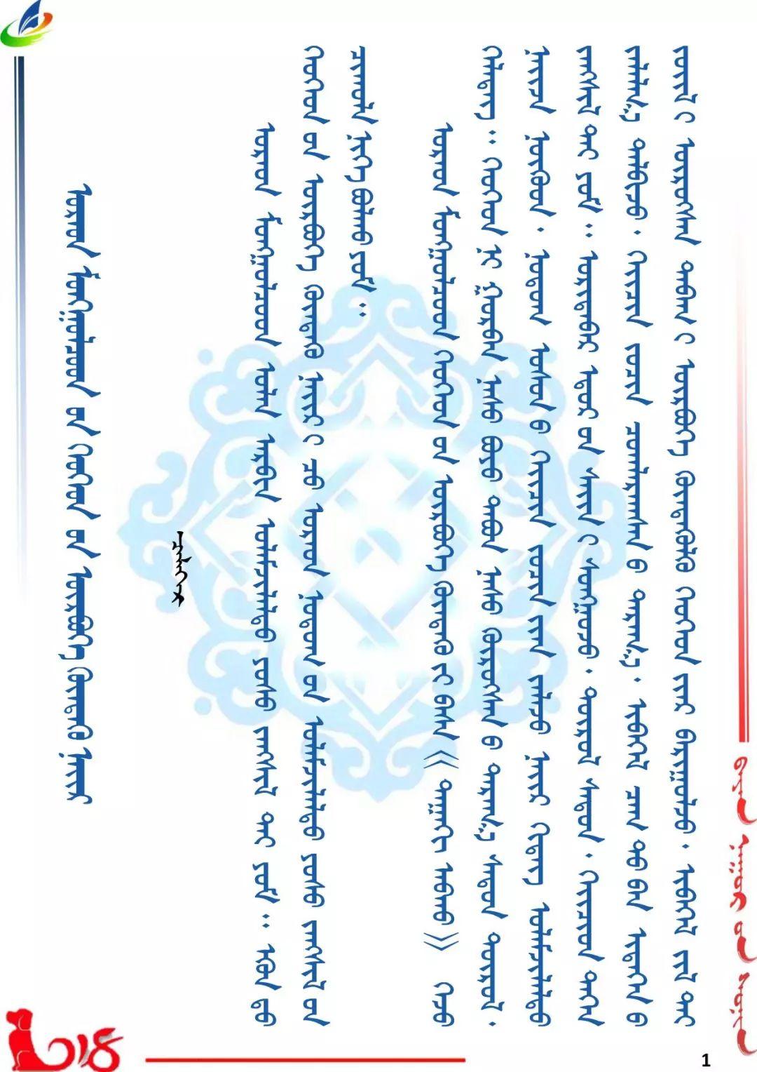 【乌拉特文化】蒙古族理剃胎发仪式 第1张 【乌拉特文化】蒙古族理剃胎发仪式 蒙古文化