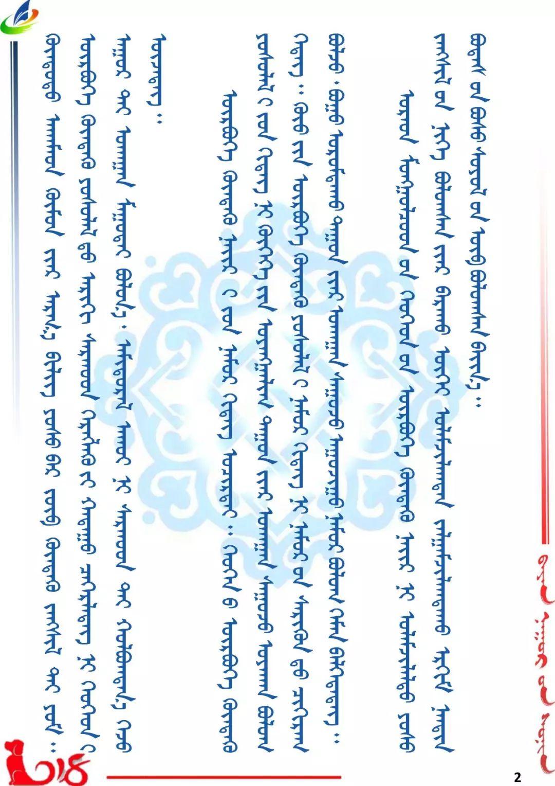 【乌拉特文化】蒙古族理剃胎发仪式 第3张 【乌拉特文化】蒙古族理剃胎发仪式 蒙古文化