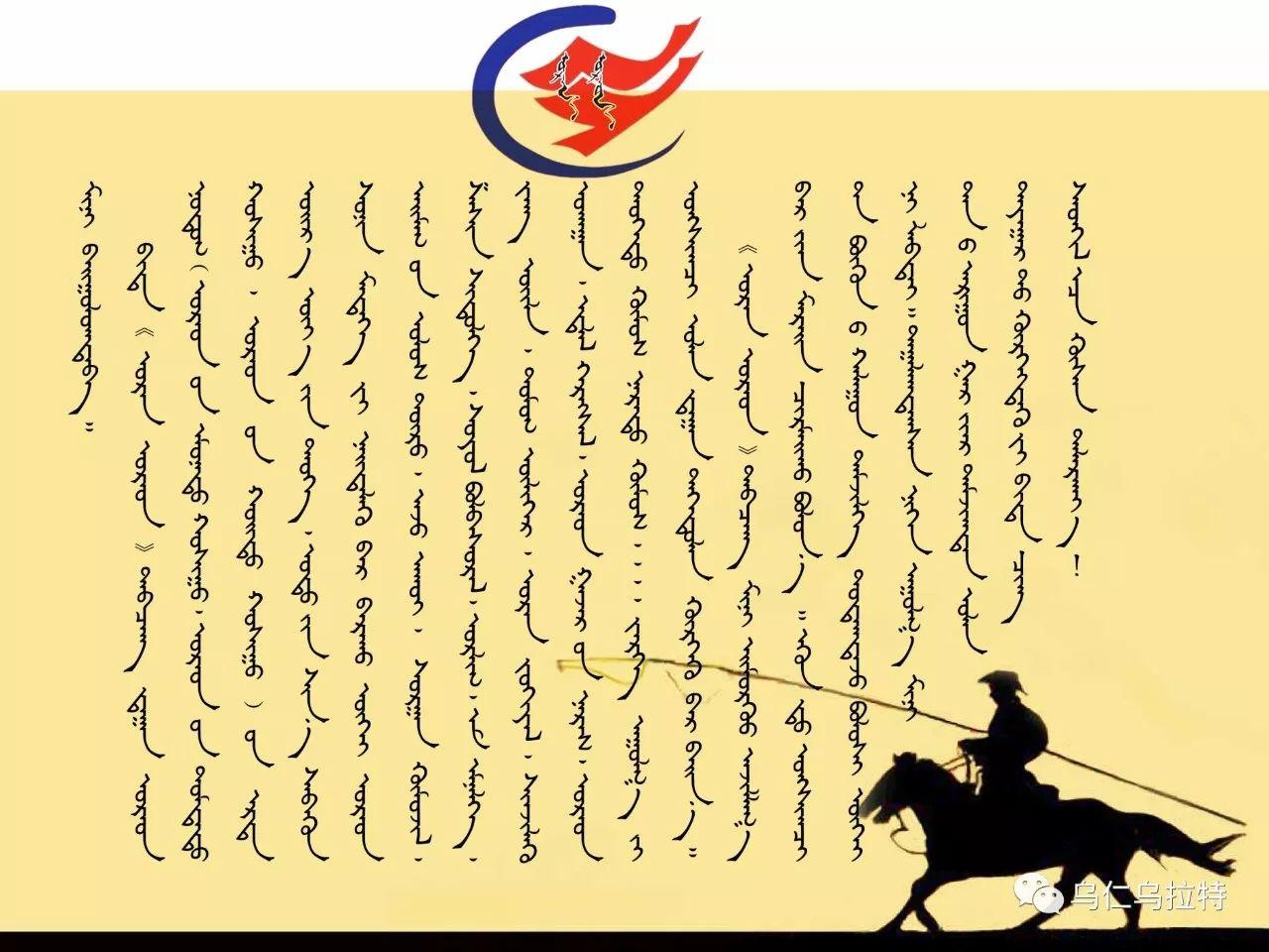 图书介绍《乌拉特历史文化》 第3张