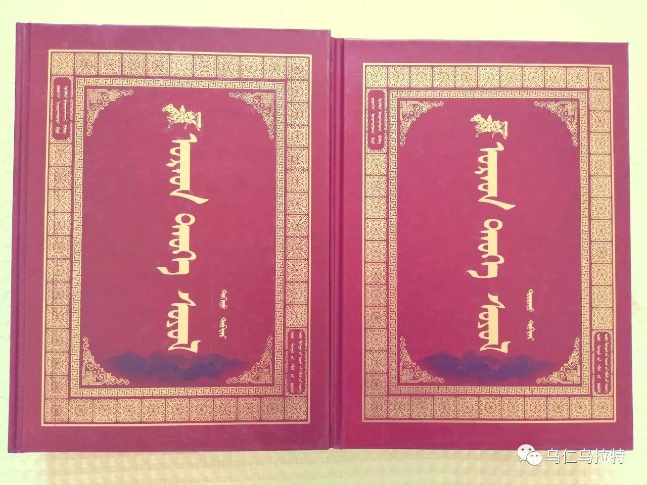 图书介绍《乌拉特历史文化》 第5张