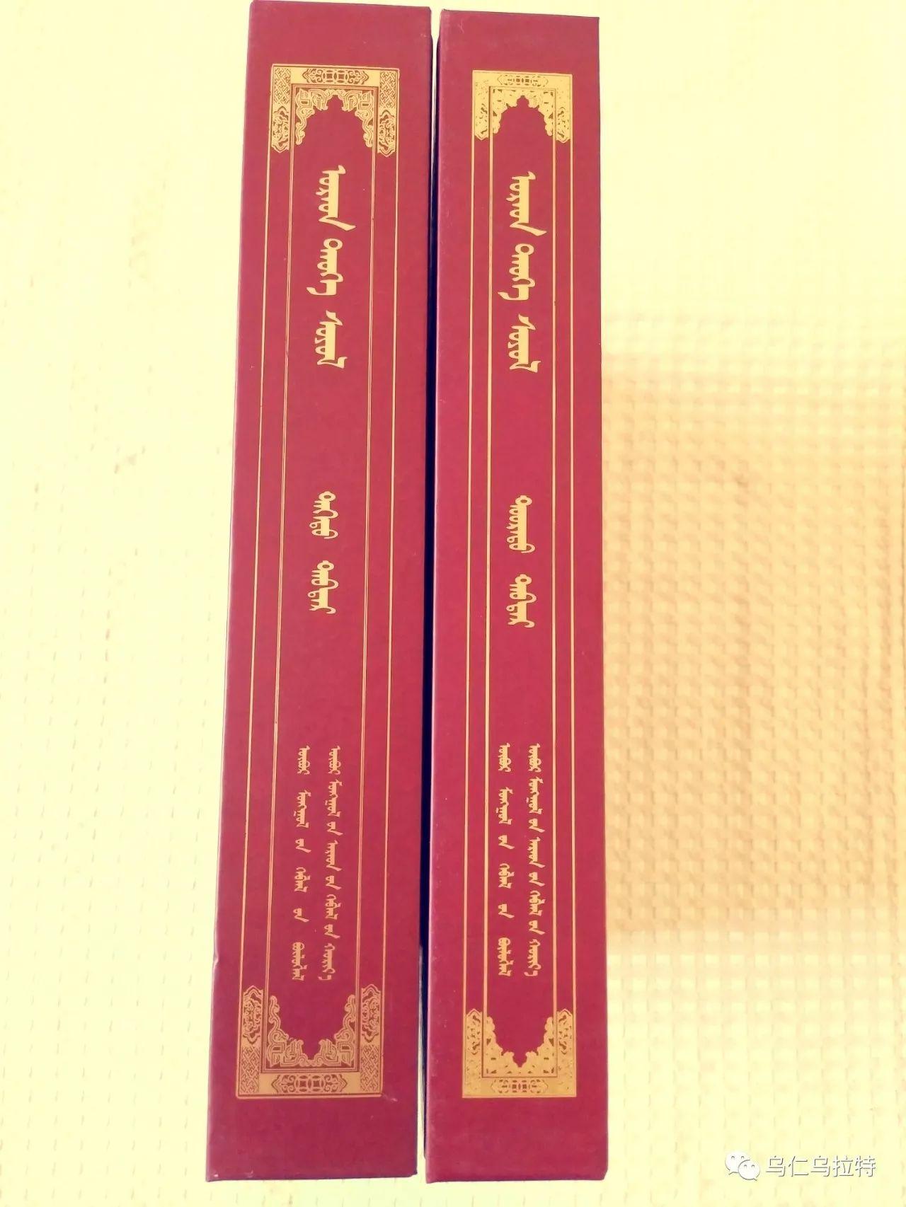 图书介绍《乌拉特历史文化》 第6张