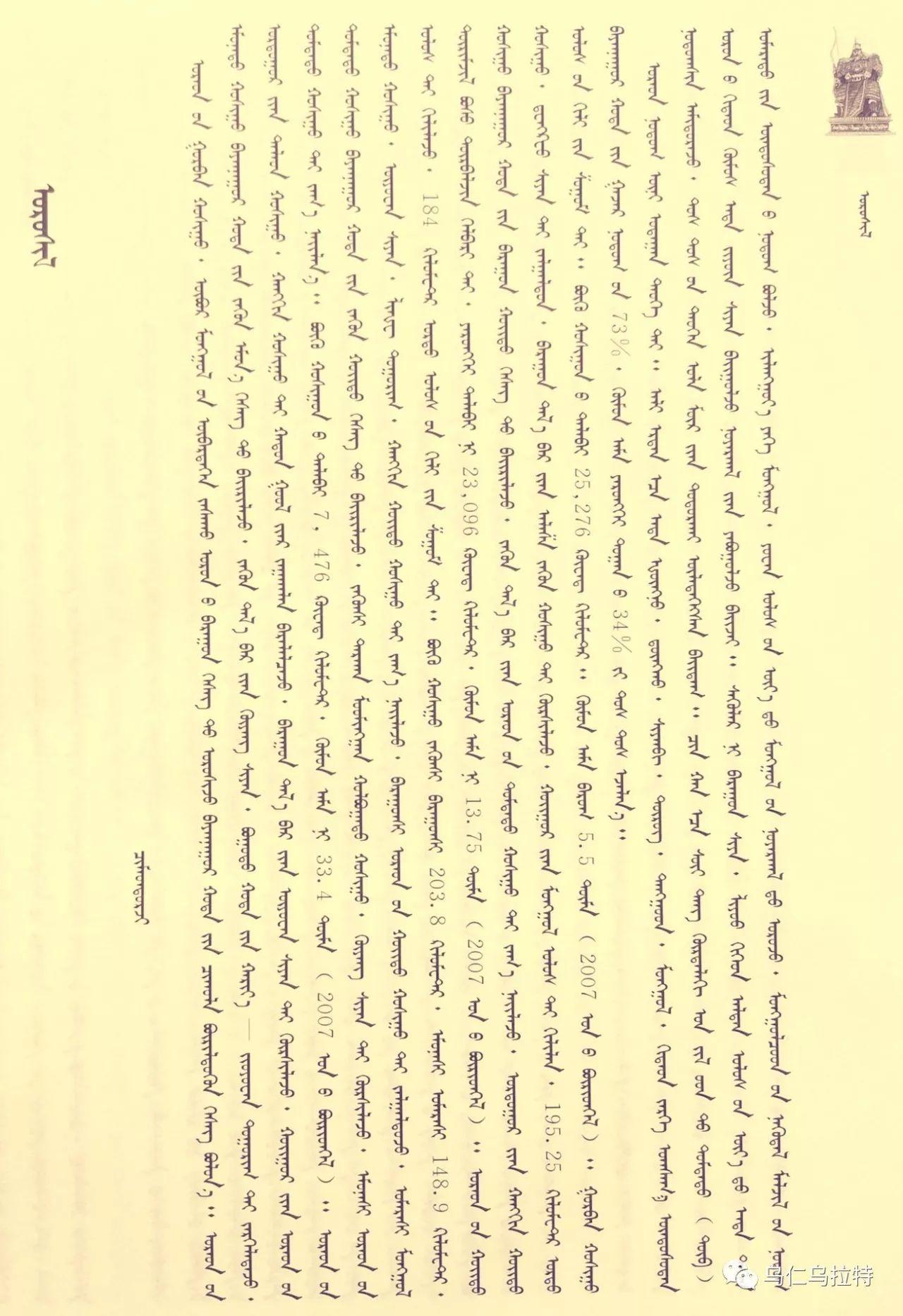 图书介绍《乌拉特历史文化》 第12张