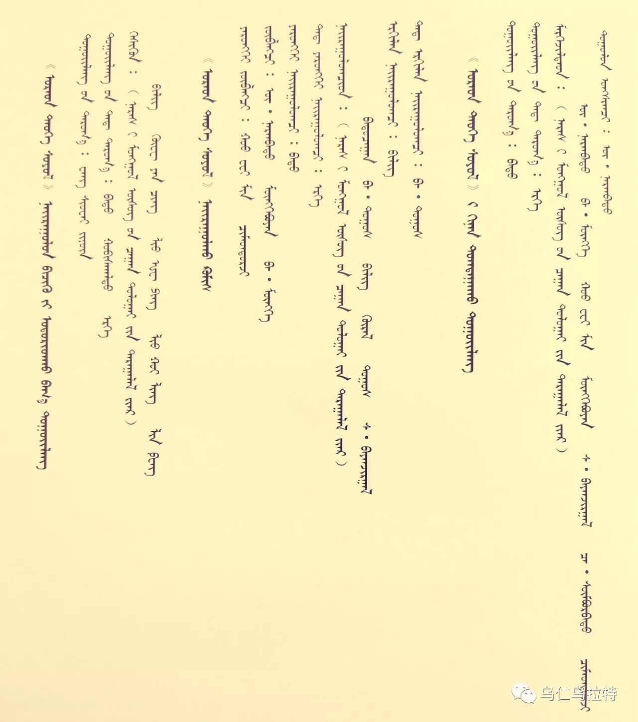 图书介绍《乌拉特历史文化》 第10张