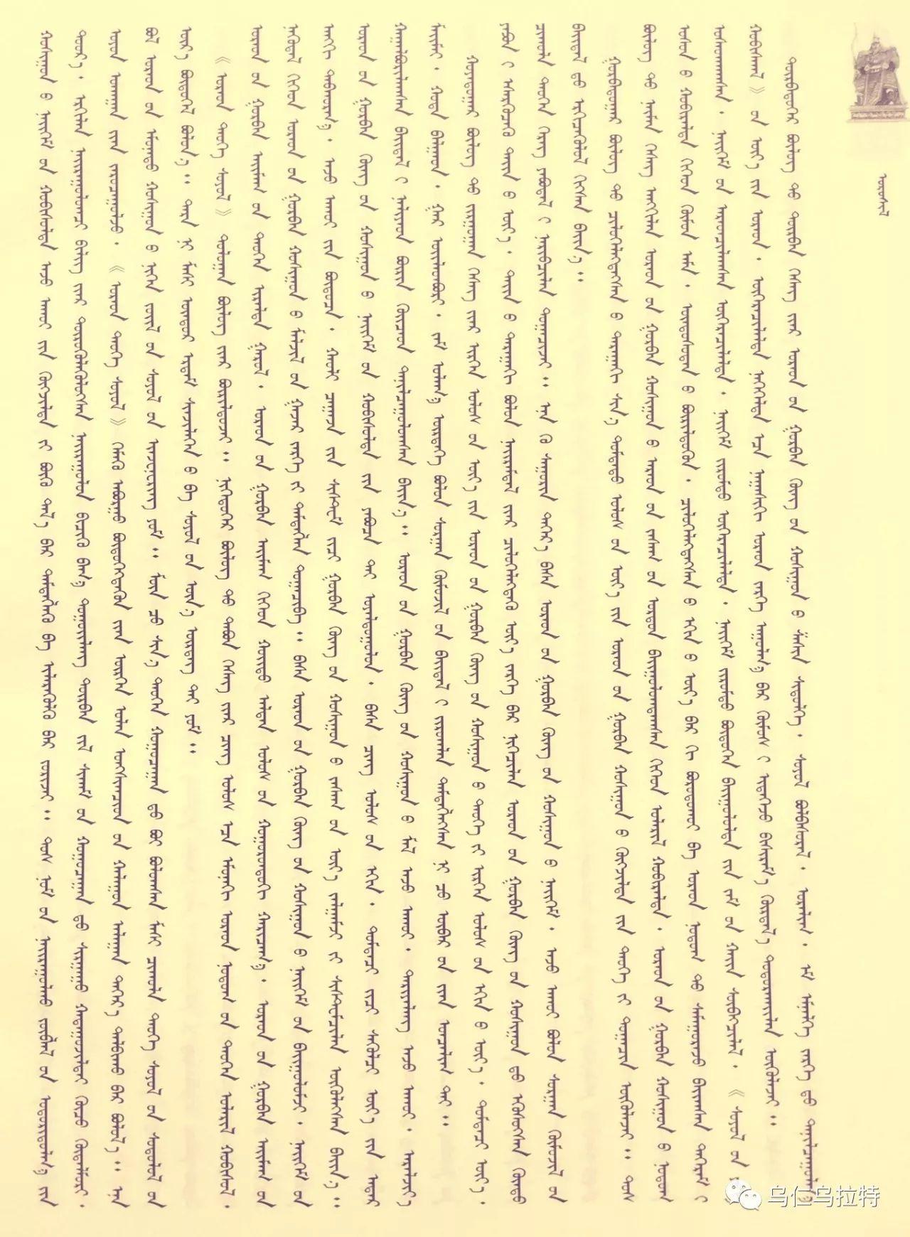图书介绍《乌拉特历史文化》 第14张