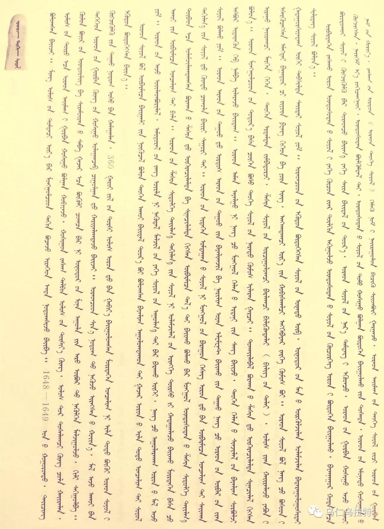 图书介绍《乌拉特历史文化》 第13张