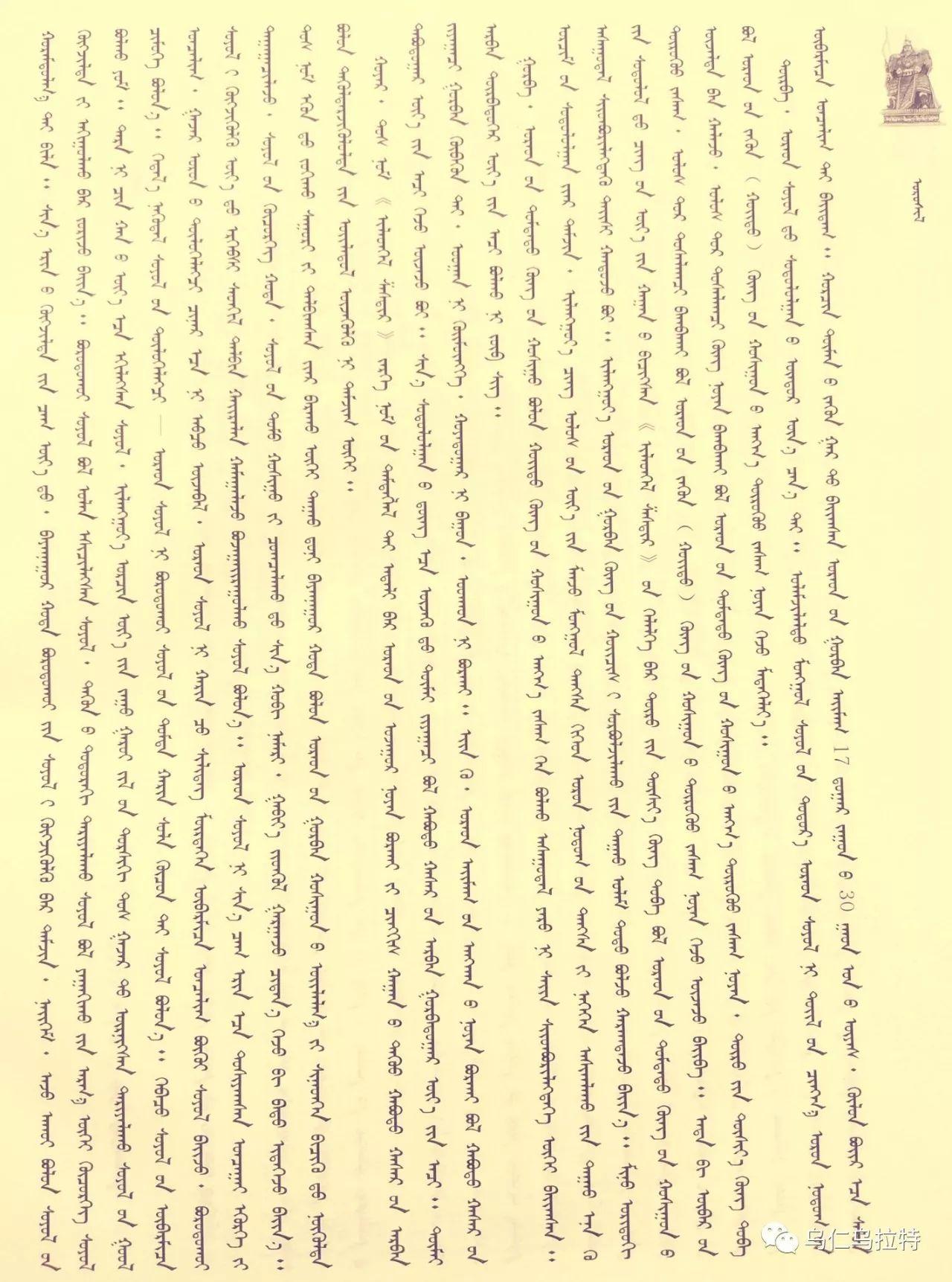 图书介绍《乌拉特历史文化》 第16张